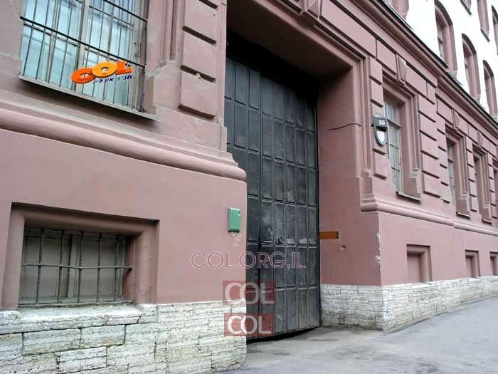 בית המאסר שפאלרקע בו נאסר הרבי הריי