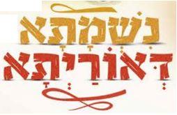 ח' תשרי ה׳תשפ״א