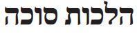 הלכות סוכות - הרב אשכנזי
