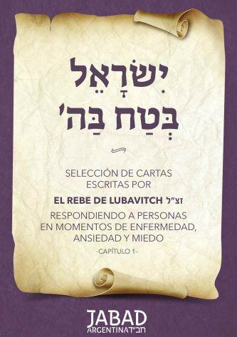 ישראל בטח בה' (Espanol)
