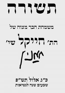 חאנין (בר מצוה)