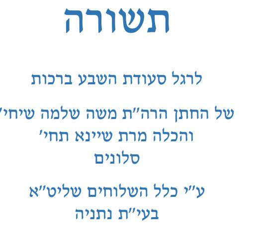 סלונים-טייכמן (שבע ברכות